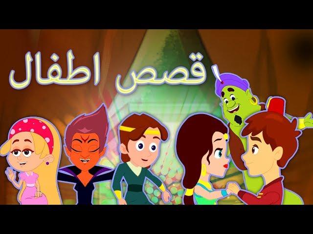 كرتون اطفال - قصص اطفال | قصة الاميرة النائمة | رابونزيل بالعربي | علاء الدين | Arabic Fairy Tales