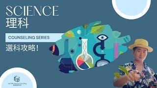 【選科攻略:理科】用個人興趣改變世界!