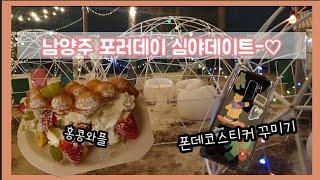[깡양's하루14] 남양주포러데이 심야데이트❣️ / 홍…