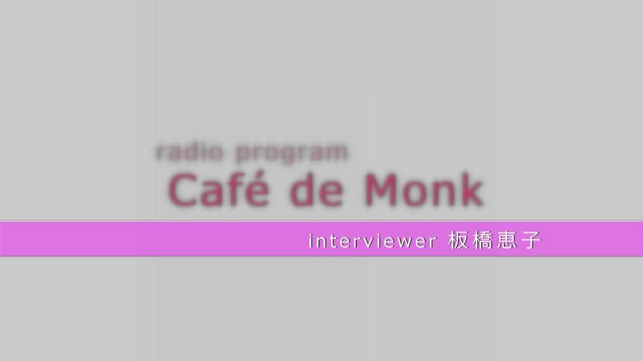 Café de Monk RADIO 2012 青山俊...