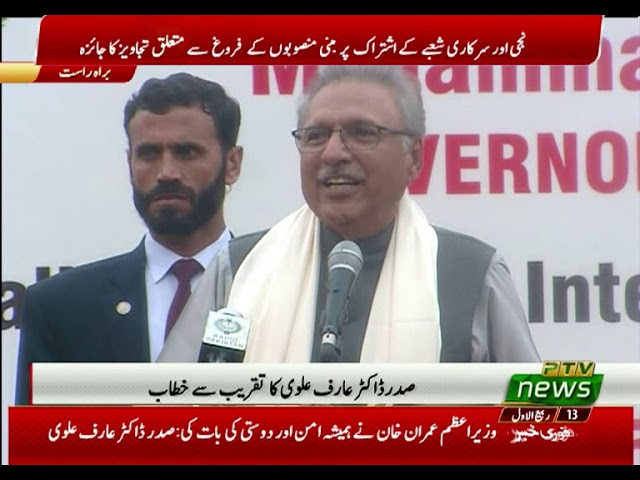 President Dr. Arif Alvi Addresses a Ceremony at Governor House, Lahore 11 11 2019