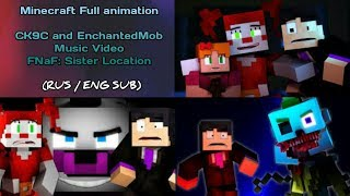 RUS ENG SUB Minecraft FNaF SL Music Video Full Animation EnchantedMob CK9C