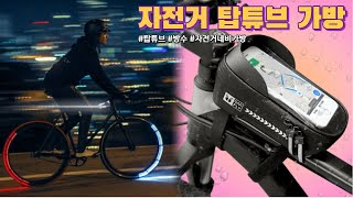 3세대 자전거 가방 용품 프레임 스마트폰 핸드폰 네비게…
