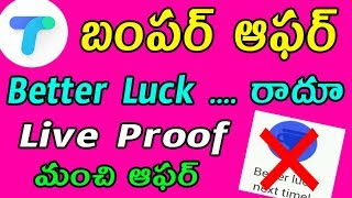 Tez latest offer today | tez new offer today | tez better luck next time trick telugu