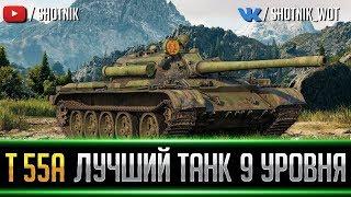 Т 55А - ЛУЧШИЙ ТАНК 9 УРОВНЯ!