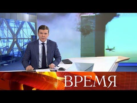 """Выпуск программы """"Время"""" в 21:00 от 28.02.2020"""