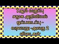 7th Social July Month Assignment Answer Key Download PDF Tamil Medium