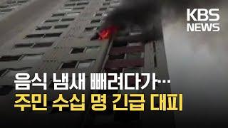 [이 시각 소방청] 음식 냄새 빼려다가...아파트 화재…