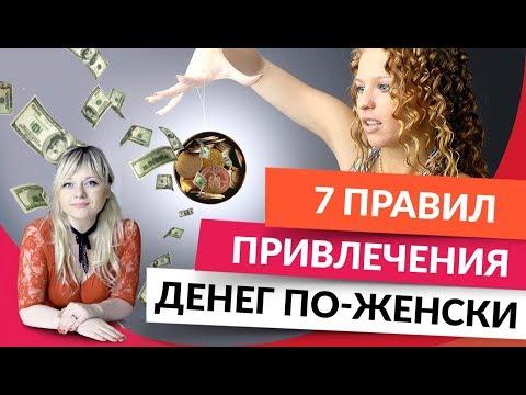 0 7 правил привлечения денег по женски