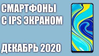 ТОП—8. Лучшие смартфоны IPS экраном. Июль 2020 года. Рейтинг!