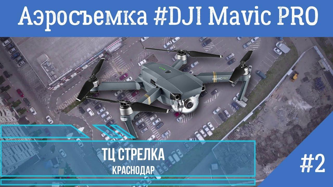 ТЦ Стрелка Краснодар. Аэросъемка. Квадрокоптер #DJI Mavic Pro