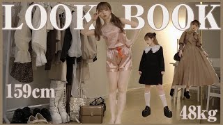 【LOOK BOOK】骨格ウェーブの足細見え小顔見せコーデ