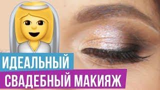 Свадебный макияж. Видео уроки. Профессиональная косметика SINART.