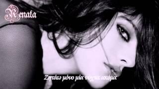 Una Noche Mas - Μία Nύχτα Aκόμα - Yasmin Levy - Greek subs