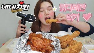 네네치킨 닭다리만 먹기!!