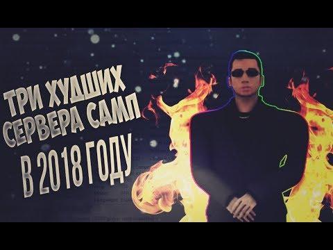 ТРИ УЖАСНЫХ СЕРВЕРА SAMP В 2018 thumbnail