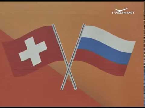 Торжественная церемония открытия консульства Швейцарии прошла в Самаре