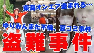 東海オンエア盗難事件、日韓カップルYouTuber…また不倫…ヒカルからお祝い【YouTube闇ニュース2018】