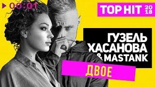 Гузель Хасанова feat. MASTANK - Двое I Official Audio | 2018