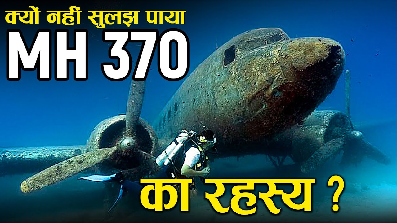 बीच हवा से कैसे गायब हो गया विमान? Flight MH-370 की पूरी कहानी | What Happened to Flight MH-370??