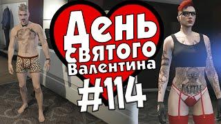 (18+) GTA Online. День святого Валентина. #114