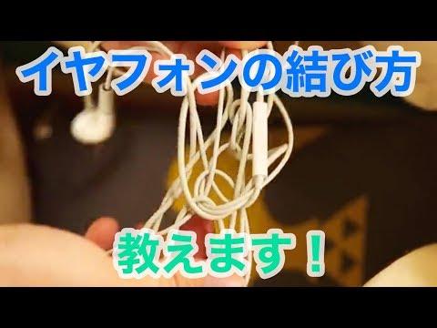【ライフスタイル】イヤフォンの結び方☆一瞬でほどける The method of winding earphone cable.