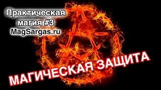 Магическая Защита - Защитная Пентаграмма - Маг Sargas(, 2016-11-02T00:26:32.000Z)
