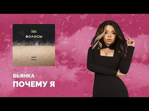 """Бьянка  - Почему я (Альбом """"Волосы"""", 2019)"""