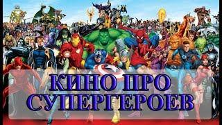 Фильмы про супергероев  - ТОП 10