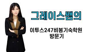 [이투스247비봉기숙학원] 점수폭발 특강 - 영어 그레…