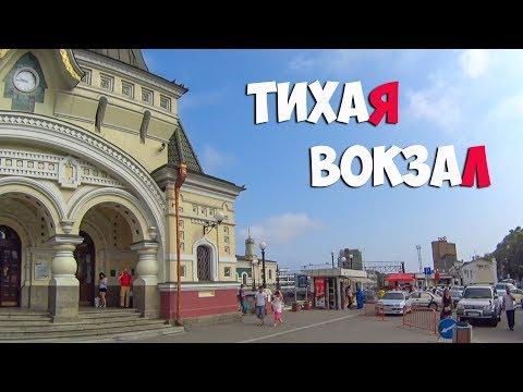 От Тихой до Вокзала, Часть 2, Обзор слева, Владивосток.