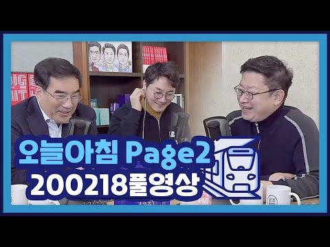 [풀영상] 코로나 19가 글로벌 경기에 미치는 영향은?_오늘아침 page2_20.02.18_홍춘욱, 곽상준