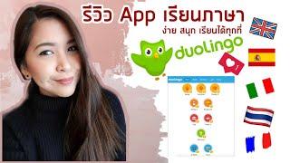 รีวิวแอป Duolingo แอปสำหรับเรียนภาษาอังกฤษ screenshot 4