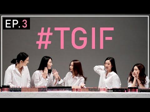 #TGIF EP3 ผู้หญิงทุกคนต้องกรี๊ด เมื่อลิปสติก 500 แท่งวางอยู่ตรงหน้า จะเยอะแค่ไหนมาดูกัน!!💄💋