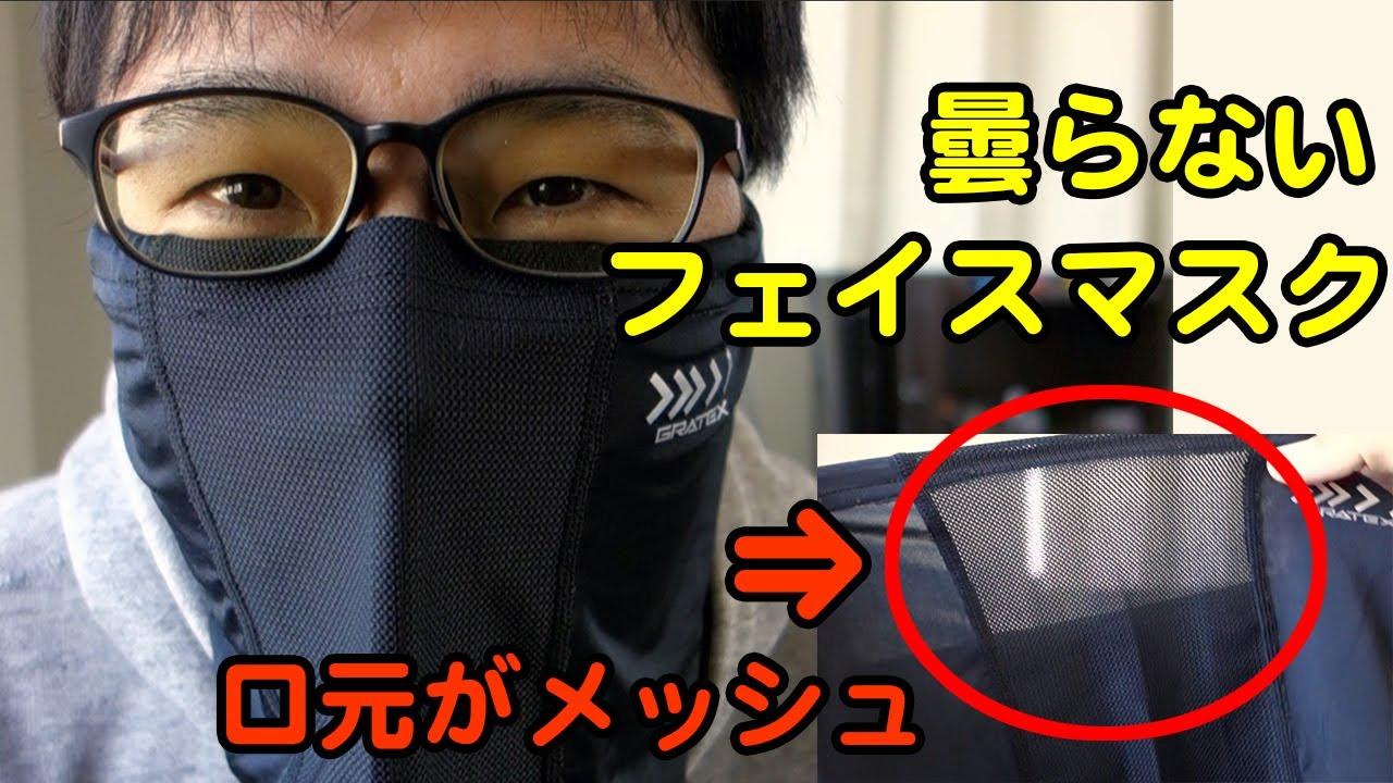 マスク ワークマン ワークマンで買える『布マスク・不燃布マスク』まとめ!立体設計と吸汗速乾で快適な着け心地!