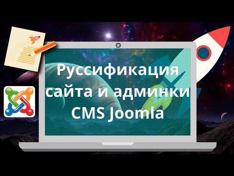 Руссификация сайта и админки CMS Joomla. Joomla на русском языке. Русская Joomla. Joomla по-русски.