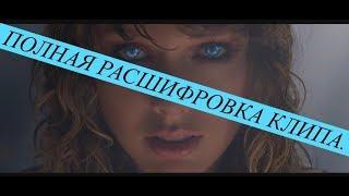 """Тейлор Свифт """"Ready For It?"""" - Разбор клипа и расшифровка всех секретных посланий, теорий и отсылок"""