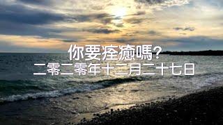 「你要痊癒嗎?」  林棟樑傳道主講  多倫多福音浸信會  二零二零年十二月二十七日粵语主日崇拜重播