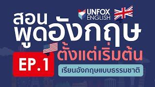 สอนพูดภาษาอังกฤษ(ฟรี)จากเริ่มต้นจนพูดคล่อง Level 1: EP.1 Language Basics