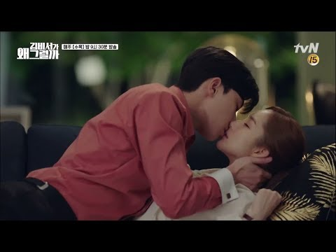 What's Wrong With Secretary Kim Episode 12 | Let Me Sleep by Your Side Tonight❤️😍[KDC]