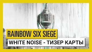 Tom Clancy's Rainbow Six Осада– Анонс карты в обновлении White Noise