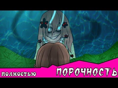 Порочность ~  комикс Creepypasta (ПОЛНОСТЬЮ)