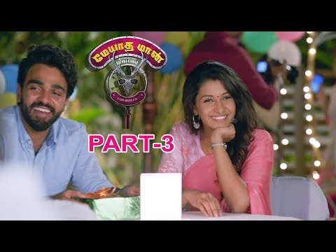 Meyatha Maan 2018 Latest Tamil Movie Part 3 | Vaibhav Reddy | Priya Bhavani Shankar