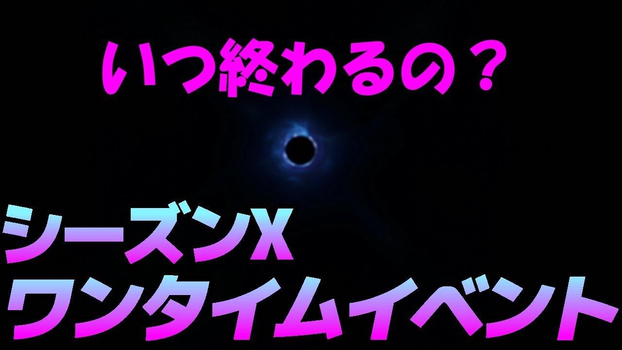 【フォートナイト】シーズン10ワンタイムイベント?どうしたEPIC!いつ終わる?【FORTNITE】