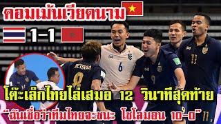 พวกเขาจะชนะโซโลมอน10-0!! #คอมเม้นแฟนบอลเวียดนาม หลังทราบผลการแข่งขันฟุตซอลโลกไทยไล่เสมอโมร็อกโก 1-1