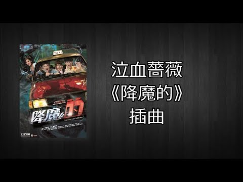 [Lyrics] 泣血薔薇《降魔的》插曲 The Exorcist Meter Sub Song - 吳若希 Jinny Ng