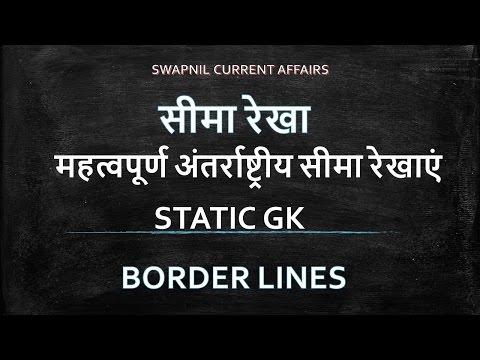 BORDER LINES IN HINDI SIMA REKHA GK IN HINDI