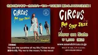 """サーカス5曲入りニューアルバム """"POP STEP JAZZ"""" now on sale! Amazon ..."""