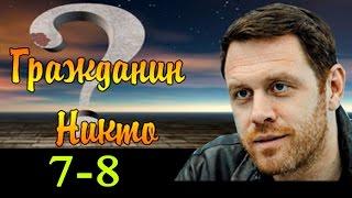 Гражданин никто 7-8 серия - Русские новинки фильмов #анонс