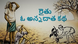 Raitu - A Farmer's Story by Mahi & Team HD      రైతు - ఓ అన్నధాత కథ   A concept dance performance